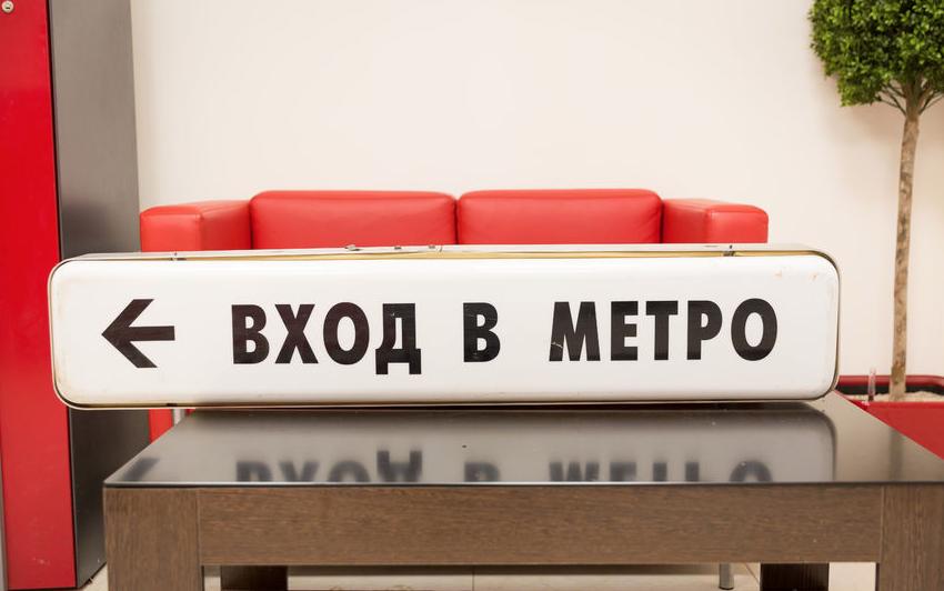 В середине августа московский метрополитен вновь устроит распродажу старых указателей с разных станций. Фото Предоставлено организаторами