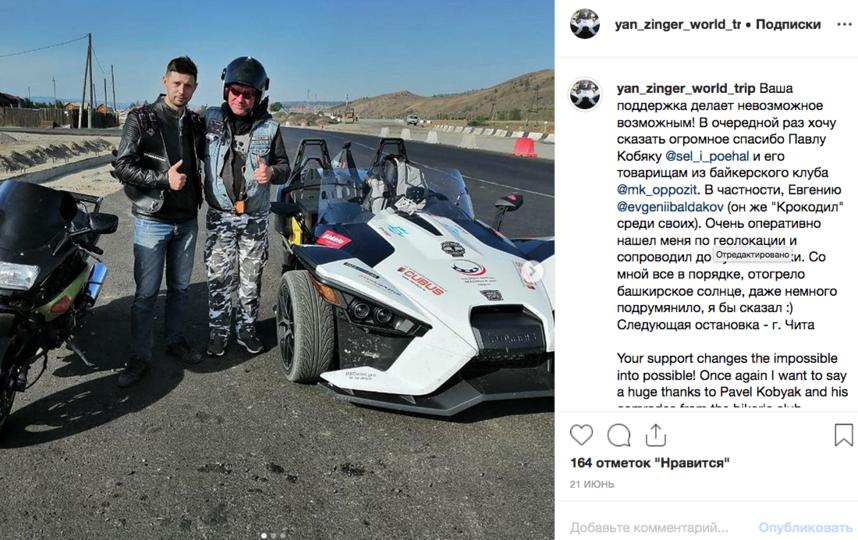 Ян Зингер чуть более чем за месяц обогнул всю Землю на своёй трёхколёсной машине - фото- и видеоотчеты он выкладывал на своей странице Instagram. Фото скриншот https://www.instagram.com/yan_zinger_world_trip/?utm_source=ig_embed