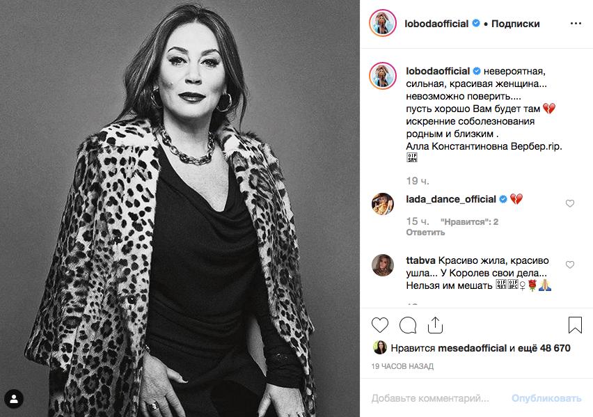 Соболезнования Светланы Лободы. Фото Скриншот Instagram: @lobodaofficial