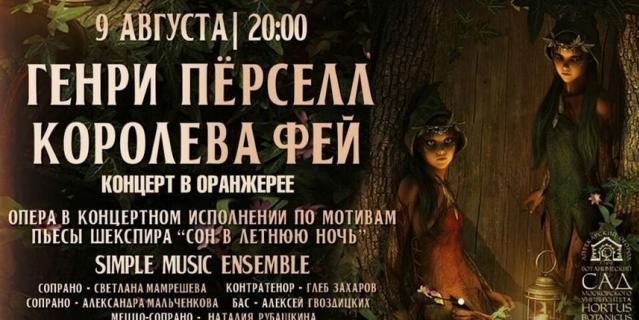 """9 августа в Аптекарском огороде в Москве представят оперу Генри Пёрселла """"Королева фей""""."""