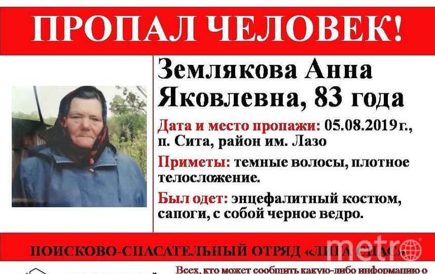 Анна Землякова пропала ещё 5 августа. Фото VK/Лига Спас