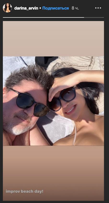 Александр Цекало и Дарина Эрвин. Фото Скриншот Instagram: @darina_ervin