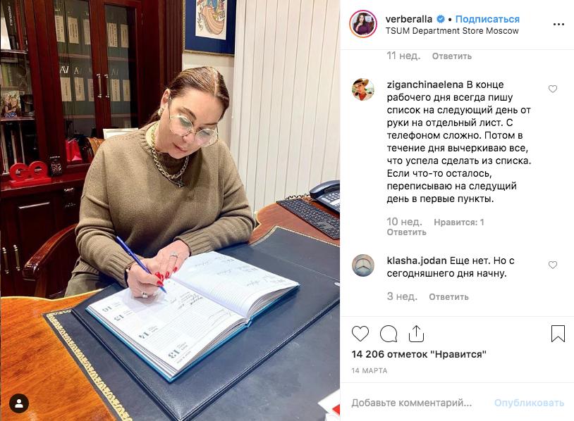 Алла Вербер. Фото скриншот https://www.instagram.com/verberalla/?hl=ru