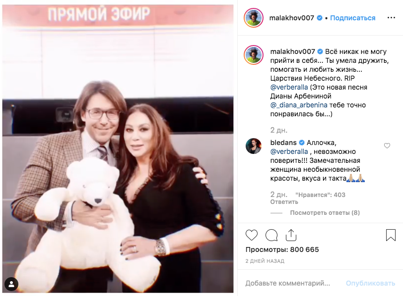 Андрей Малахов и Алла Вербер. Фото скриншот https://www.instagram.com/malakhov007/?hl=ru