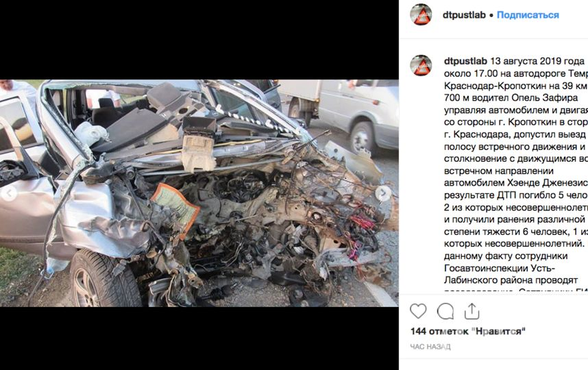 На Кубани произошла страшная лобовая авария. Фото скриншот https://www.instagram.com/dtpustlab/
