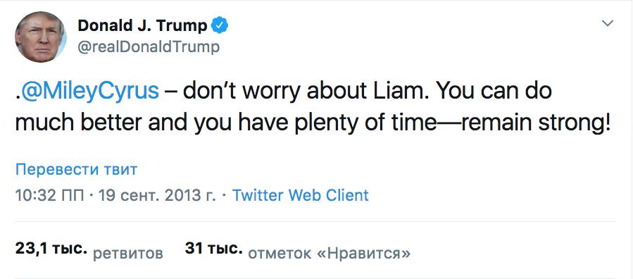 Тот самый твит был отправлен Трампом в 2013 году. Фото Скриншот https://twitter.com/realdonaldtrump/