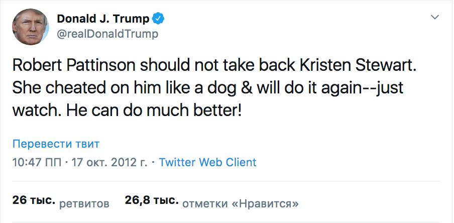 Трамп и до этого комментировал новости, связанные с личной жизнью знаменитостей. Фото Скриншот https://twitter.com/realdonaldtrump/