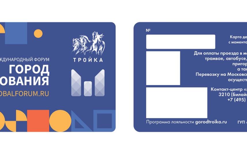 """Карты """"Тройка"""" с новым дизайном. Фото mos.ru"""