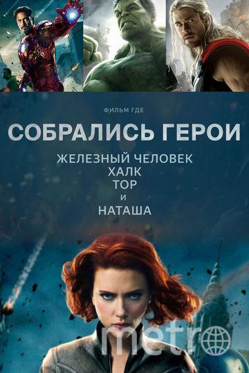 """""""Мстители"""". Фото предоставлено авторами исследования"""