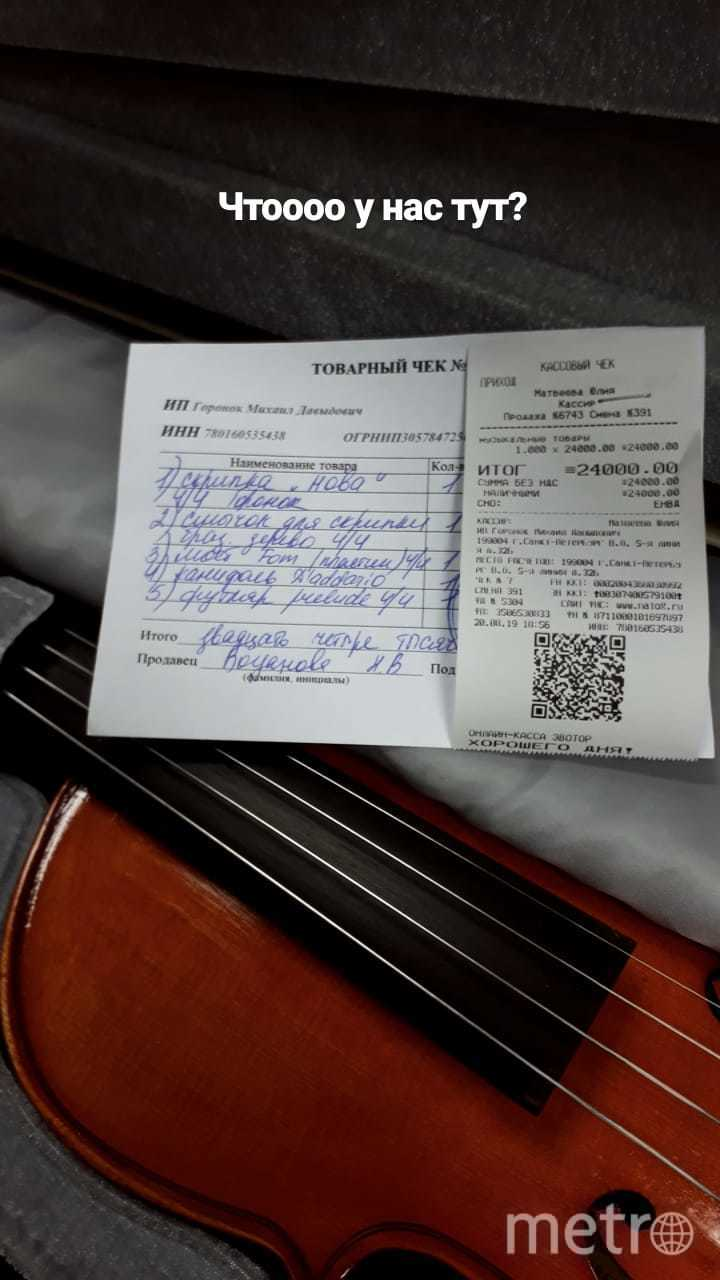 """Подтверждение, что на инструмент собрали деньги пользователи соцсетей. Фото предоставлено семьёй Ильи Плиса, """"Metro"""""""