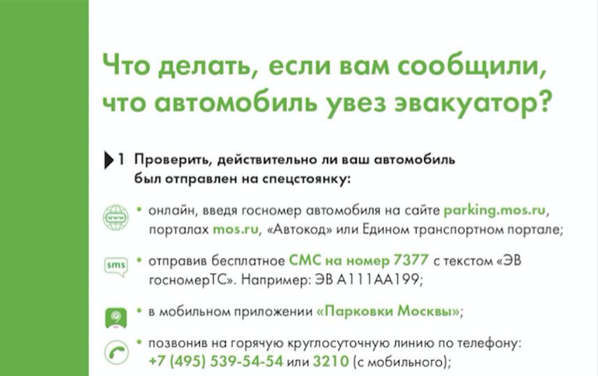"""Москвичей просят остерегаться мошенников при возврате эвакуированного авто. Фото предоставлено ГКУ """"АМПП"""", """"Metro"""""""