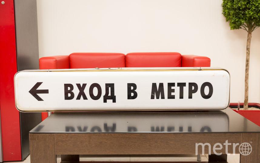 """Аукцион по продаже старых указателей пройдёт в московском метро. Фото предоставлено пресс-службой метрополитена, """"Metro"""""""