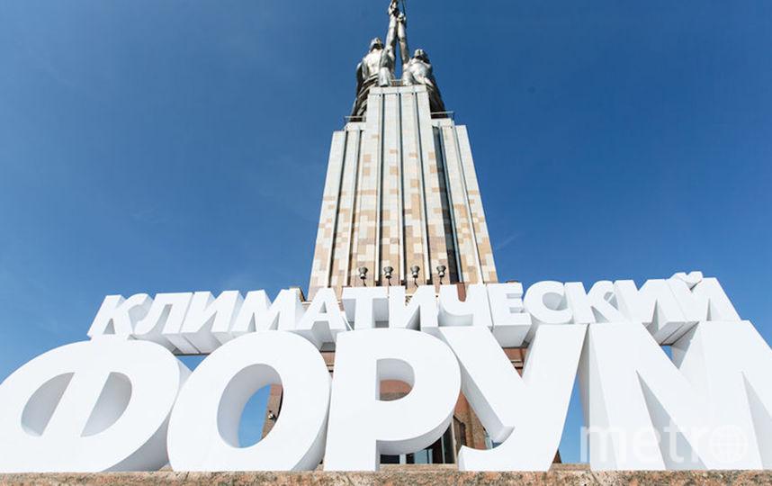 Третий Климатический форум городов. Фото Предоставлено организаторами