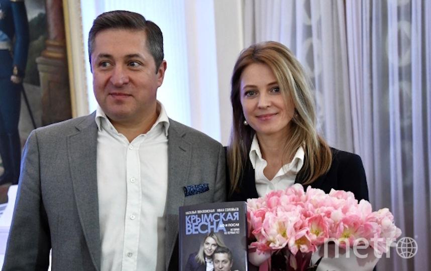 Наталья Поклонская и Иван Соловьёв. Фото РИА Новости