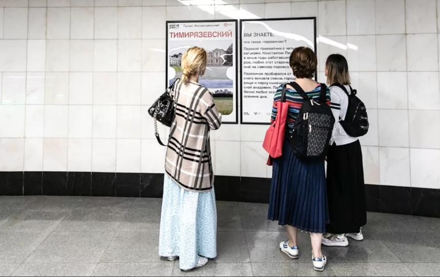 В метро Москвы появились плакаты с интересными фактами из истории города. Фото mos.ru