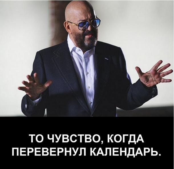 """В Сети гуляют мемы про 3 сентября. Фото """"Metro"""""""