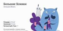 Большие Хомяки и Мухоудеровка: смешные названия деревень снова выбирают в России