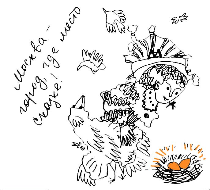 """""""Москва – город, где место сказке"""". Фото Елена Лыжникова, """"Metro"""""""