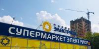 В Новосибирске открылся супермаркет электрики