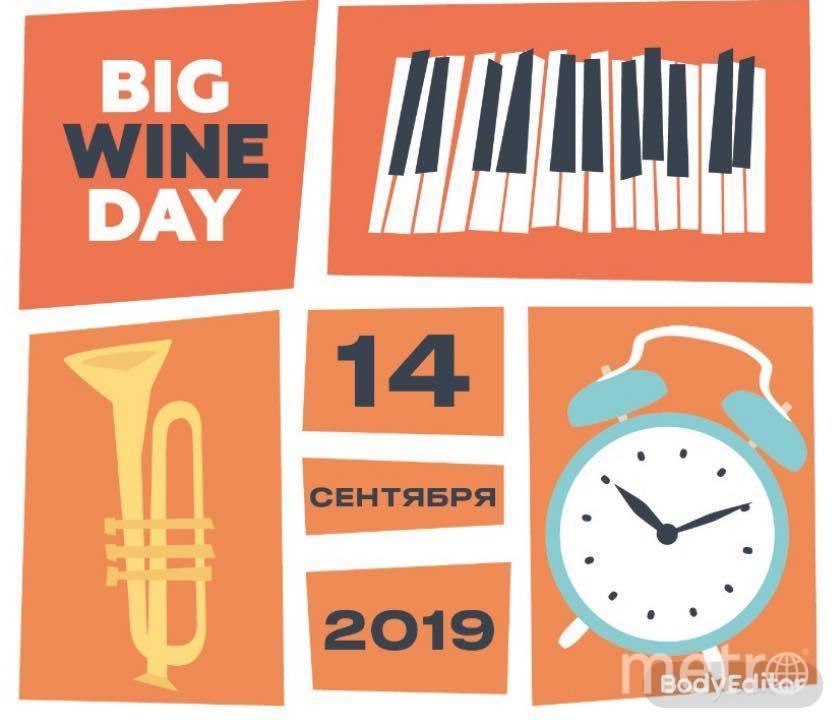 Big Wine Day. Фото Предоставлено организаторами