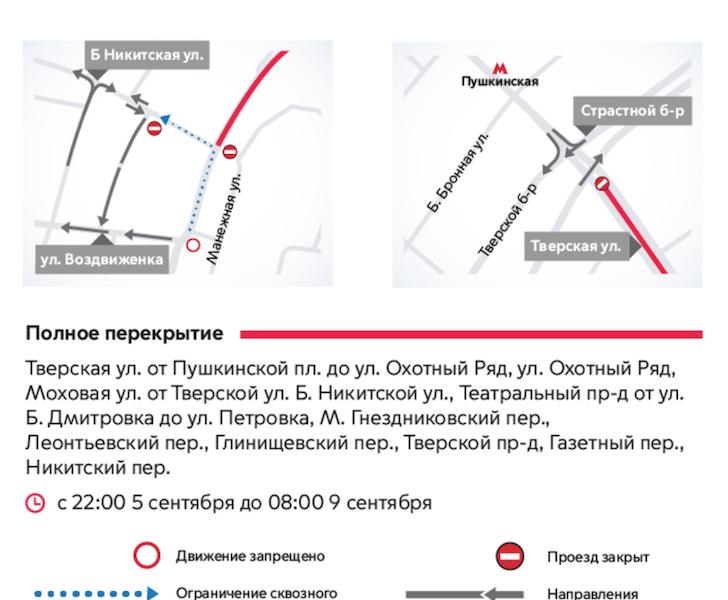 Как ограничат движение. Фото https://i.transport.mos.ru/cd
