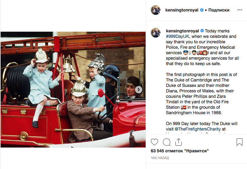 Скриншот www.instagram.com/kensingtonroyal.