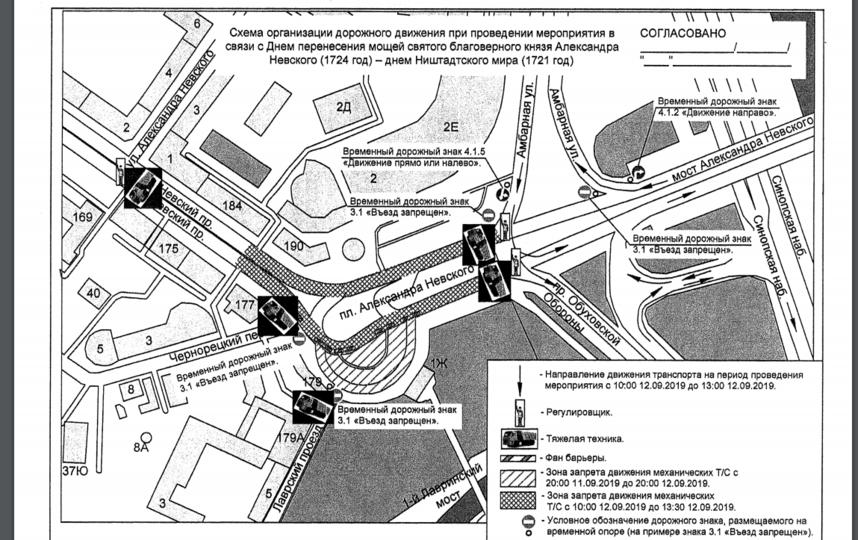 Схема объезда. Фото КРТИ