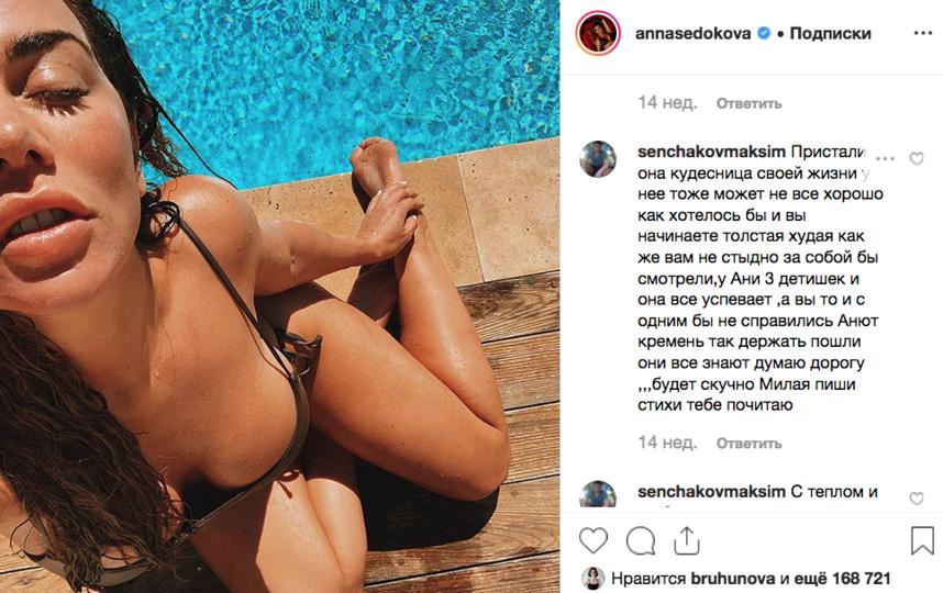"Анна Седокова, фотоархив. Фото скриншот www.instagram.com/annasedokova/, ""Metro"""