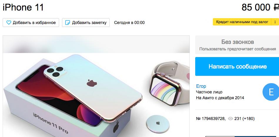 В Сети уже появились объявления о продаже IPhone 11. Фото скриншот avito.ru
