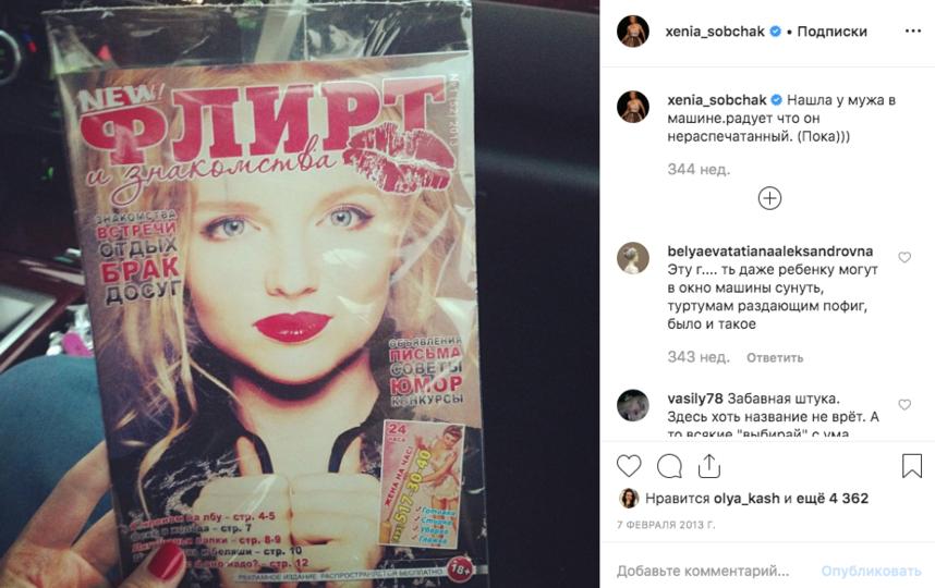 Собчак и Виторган прожили в браке 5 лет. Фото скриншот со странички Ксении Собчак в Instagram