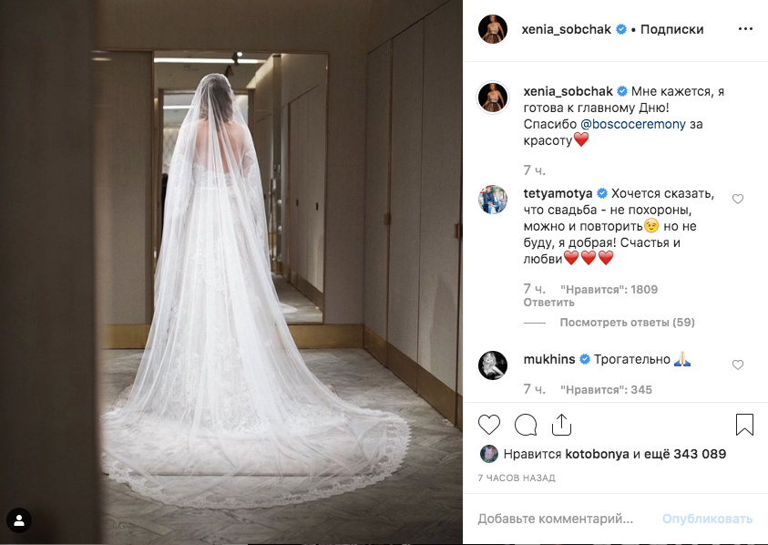 Ксения Собчак вышла замуж за Константина Богомолова. Фото скриншот со странички Ксении Собчак в Instagram