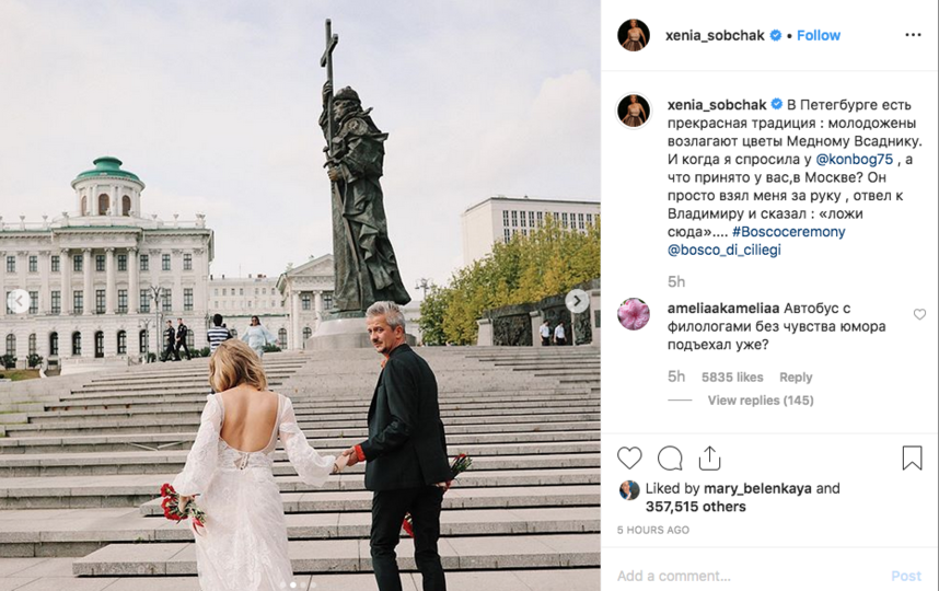 Ксения Собчак официально стала женой Константина Богомолова. Фото скриншот instagram.com/xenia_sobchak/?hl=ru
