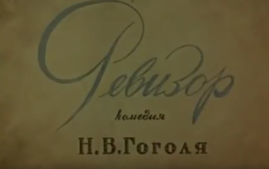 """Кадры из фильма """"Ревизор"""", 1952 года. Фото Все - скриншот YouTube"""
