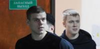 Кокорин и Мамаев готовятся выйти на свободу