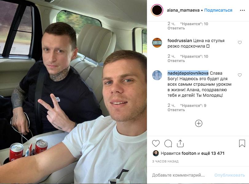 Кокорин и Мамаев после освобождения. Фото скриншот https://www.instagram.com/alana_mamaeva/?hl=ru