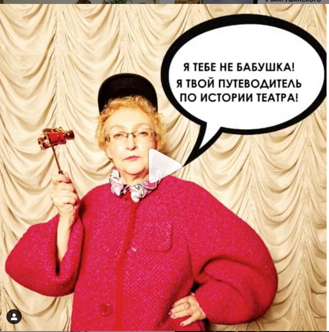 Алла Николаевна проработала в театре 33 года. Фото Instagram @ bakhrushinmuseum