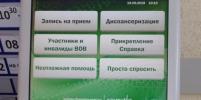 В поликлинике Калининграда появились талоны с опцией