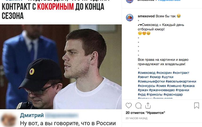 Еще с начала сентября, когда стало известно об освобождении Кокорина и  Мамаева, Сеть заполонили мемы. Фото скриншот Instagram