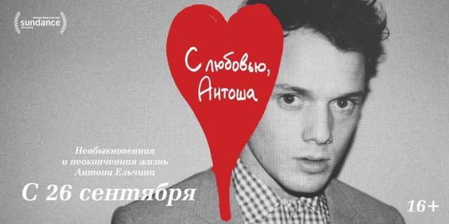 С любовью, Антоша.