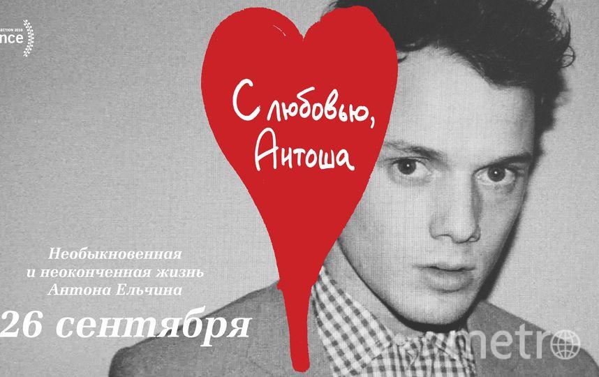 С любовью, Антоша. Фото предоставили организаторы