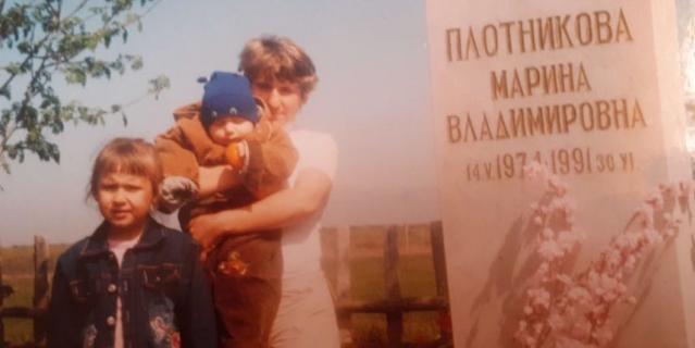 Елена Плотникова с детьми возле могилы Марины.