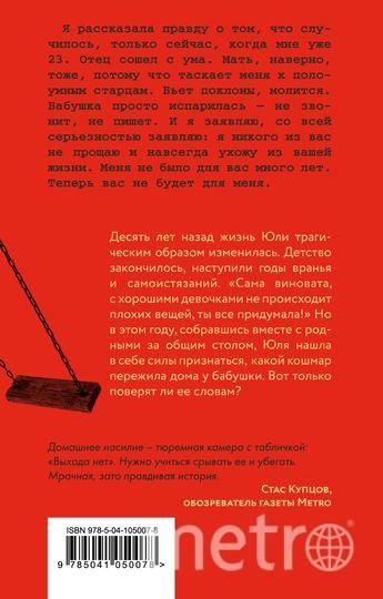 "Отзыв журналиста Metro на книгу ""Сестрёнка"". Фото предоставила PR-менеджер издательства Like book"
