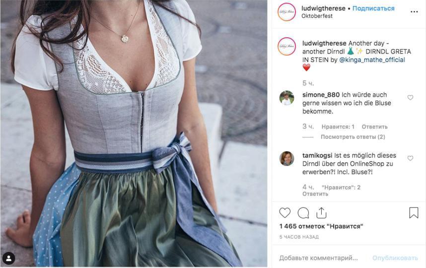 """""""Октоберфест-2019"""" в самом разгаре. Фото скриншот https://www.instagram.com/p/B2yI37bIxiU/"""