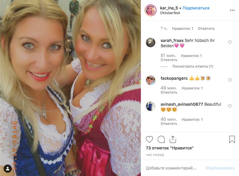 """Октоберфест-2019"" в самом разгаре. Фото скриншот https://www.instagram.com/p/B2ymTEaIyex/"