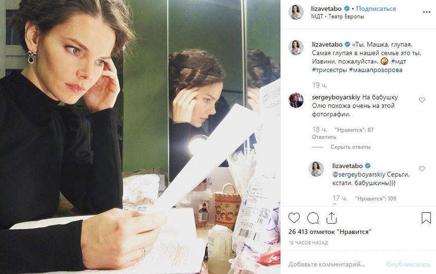"""Елизавета Боярская играет в спектакле """"Три сестры"""" Машу. Фото instagram/lizavetabo, """"Metro"""""""
