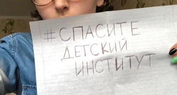 """Участники флэшмоба выкладывали в Instagram фотографии, на которых они держали в руках листки с надписями """"Спасите детский институт"""" и """"Верните профессора""""."""