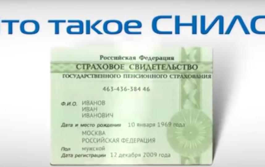При приеме на работу вместо зеленой карточки с номером индивидуального лицевого счета (СНИЛС) нужно предъявить работодателю электронный документ – уведомление из ПФР. Фото Все - скриншот YouTube