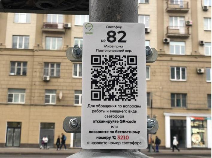 """На работу светофоров в Москве можно пожаловаться с помощью QR-кодов. Фото ЦОДД., """"Metro"""""""