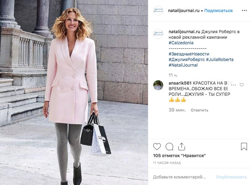 Джулия Робертс в культовом образе. Фото скриншот https://www.instagram.com/natalijournal.ru
