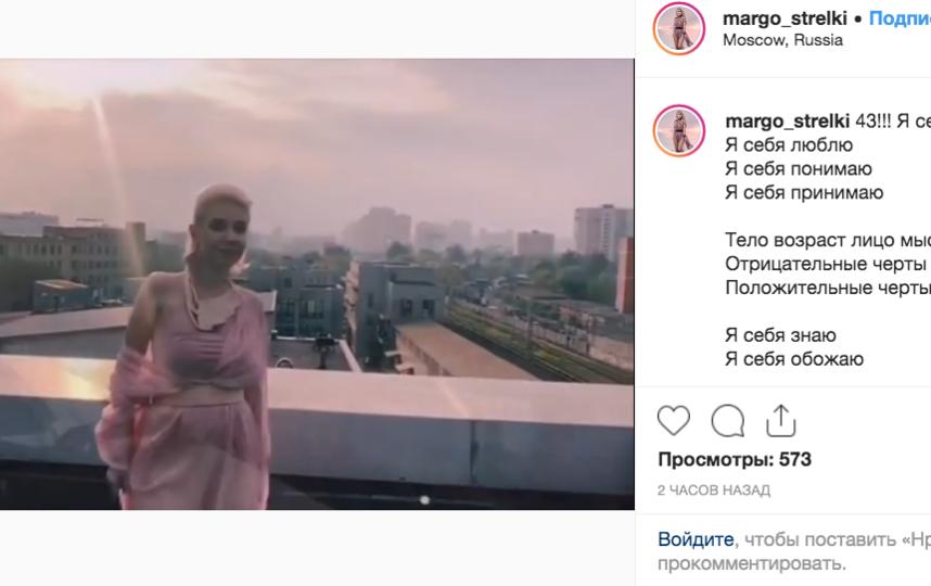 """Кадр из клипа обновленной группы """"Стрелки"""". Фото скриншот www.instagram.com/margo_strelki/"""